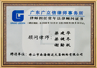 Certificate of hiring a lawyer