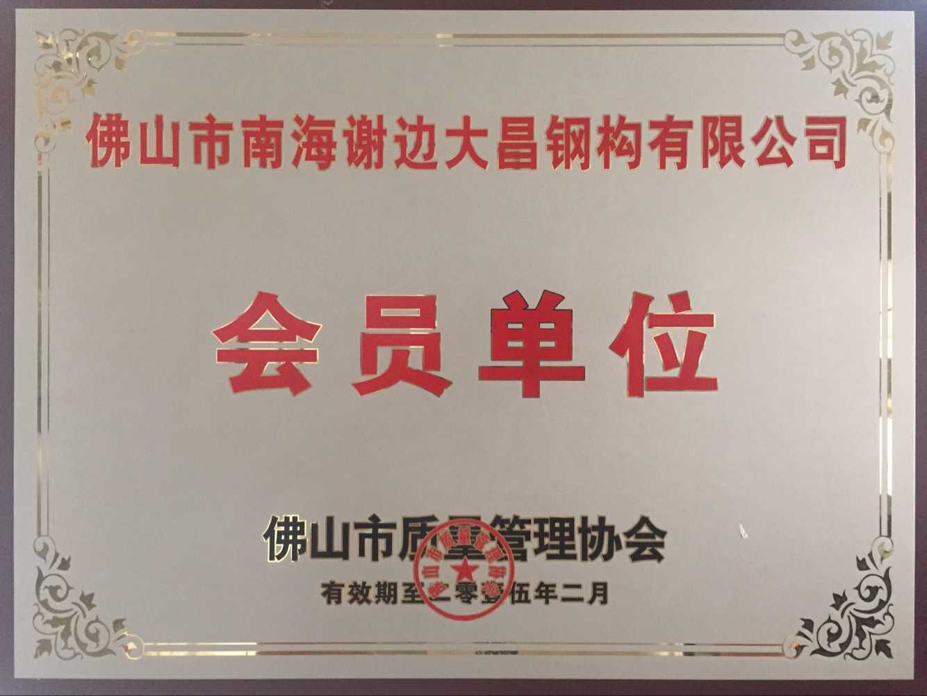 Foshan Quality Management Association